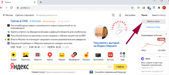 Авториязация в почте на Яндексе
