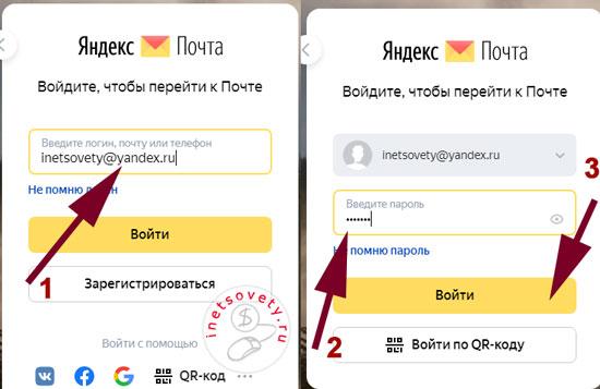 Авторизация в Яндекс почте