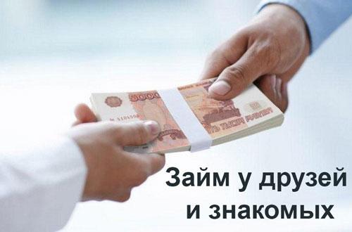Получить деньги без кредитов помогут друзья