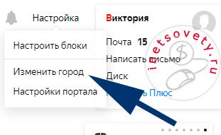 Как изменить город в Яндексе