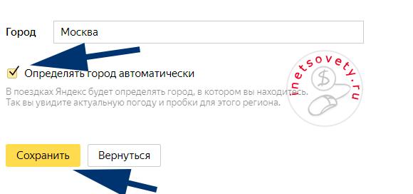 Как поменять местоположение в Яндексе и указать, чтобы город автоматически определялся