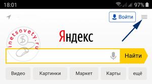 Как зайти в меню Яндекс на телефоне