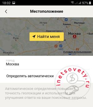 Как включить автоматическую геолокацию в Яндексе