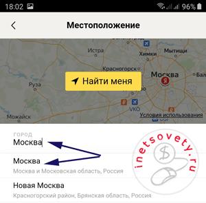 Как поменять страну и город в Яндекс