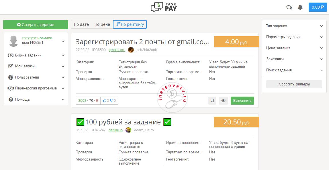 Интерфейс TaskPay