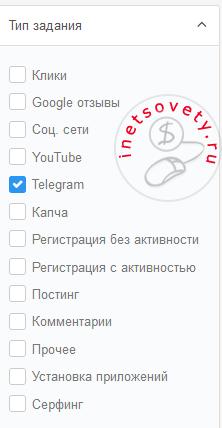 Типы заданий на TaskPay
