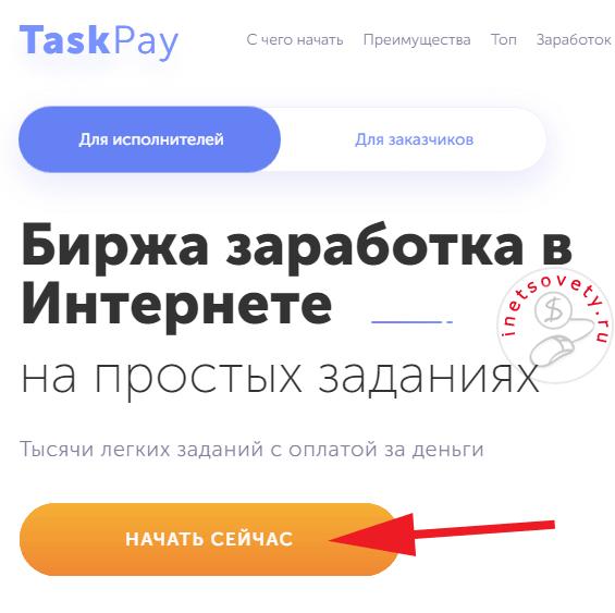 Кнопка перехода к регистрации на TaskPay