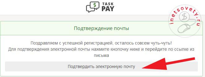 Подтверждение имейла на TaskPay