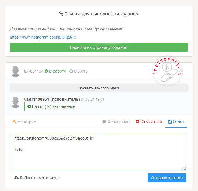 Выполнение задания и отправка отчета в ТаскПей