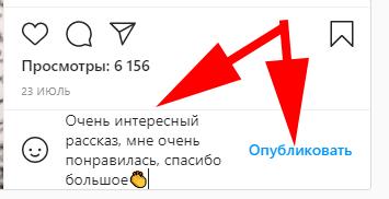 Комментирование поста в инстаграм по ссылке из задания