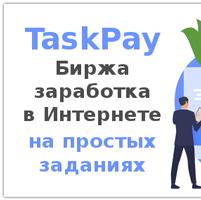 Сайт для заработка на простых заданиях Taskpay
