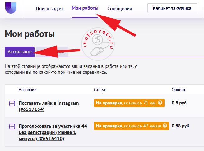 Задания на проверке на unu.im