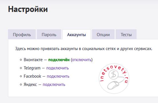 Привязка аккаунтов в социальных сетях для работы на UNU