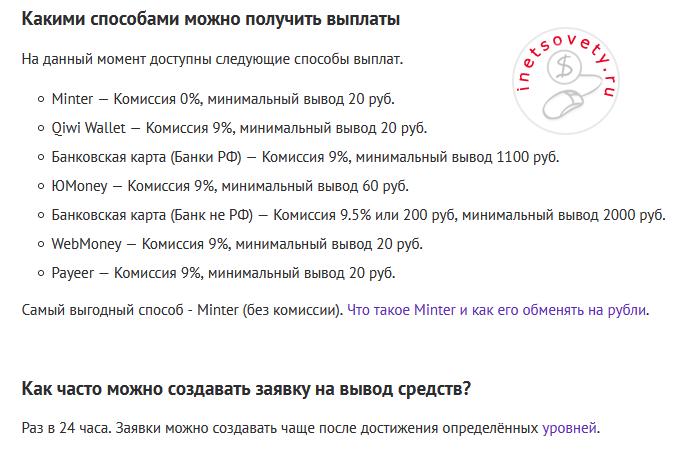 Условия выплат денег с unu.im