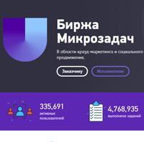 Unu — биржи для заработка на заданиях в интернете