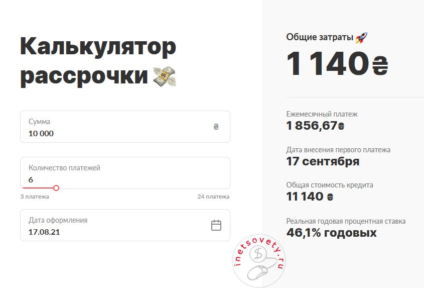 Калькулятор рассрочки на 10000 грн в Монобанке