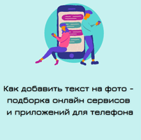 Как добавить текст на картинку онлайн