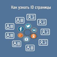 Как узнать ID страницы в ВК, Facebook, Инстаграмм