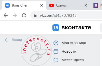 ID страницы Вконтакте в адресной строке браузера